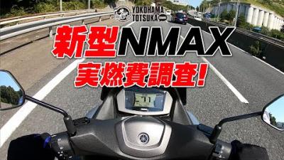 新型2021 NMAX ABS の実燃費調査!byYSP横浜戸塚
