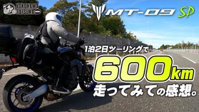 「ツーリングで600㎞」新型MT-09SPと遊んで感じた事をフリートーク!byYSP横浜戸塚
